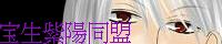 宝生紫陽同盟